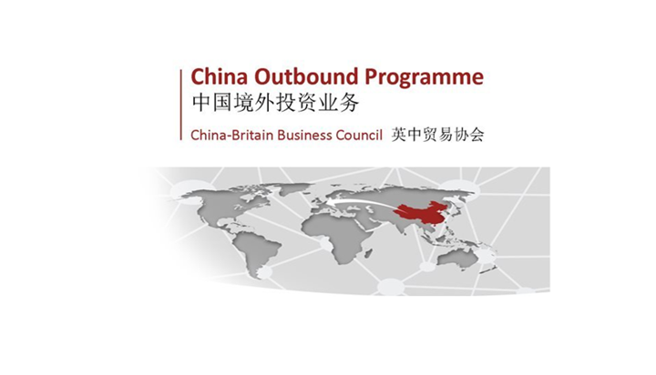The 5th CBBC China Outbound Conference Shenzhen
